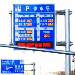 北京市停车诱导屏项目