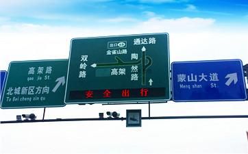 光带复合型型交通诱导屏